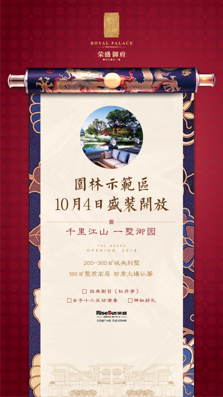 二環繁心的千里江山圖卷 榮盛御府園林示范區10月4日盛裝開放