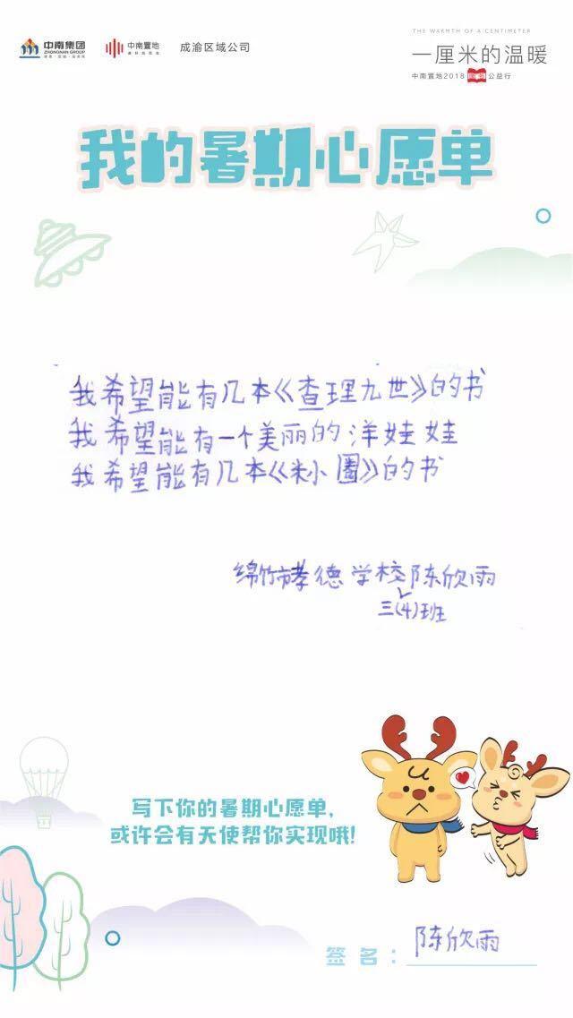 十年再重逢,中南集团重访四川绵竹震后援建学校