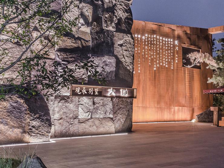 观承大家二期新品·用自然演绎北京合院