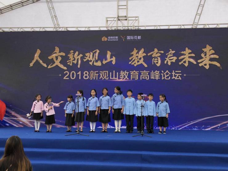 人文新观山 教育启未来—2018新观山教育高峰论坛于盛大启幕