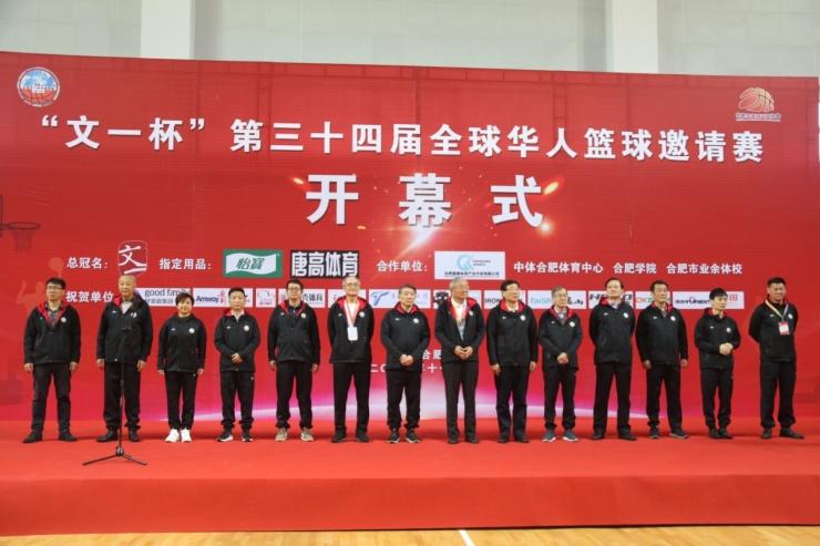 """""""文一杯""""第34届全球华人篮球邀请赛正式开幕"""