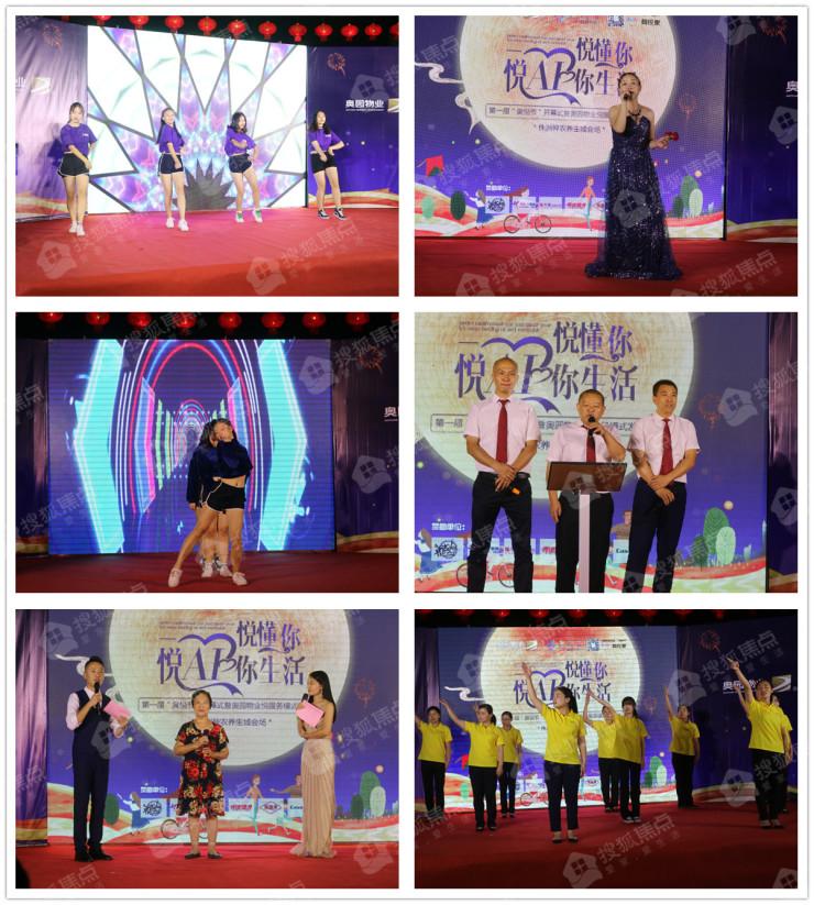 奥园物业首届奥悦节开幕与悦服务模式正式发布