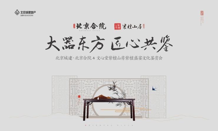 北京城建•北京合院&文心堂紫檀山房紫檀盛宴