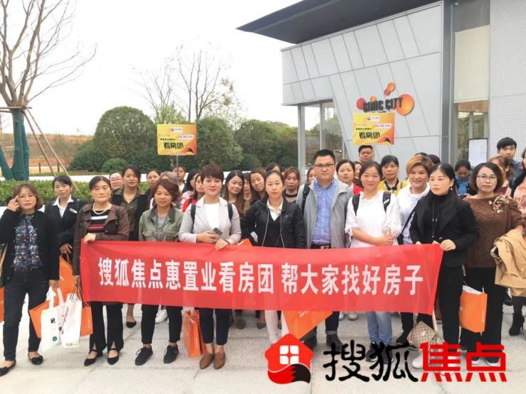 新力城10月10日看房团圆满成功 45组客户到场!