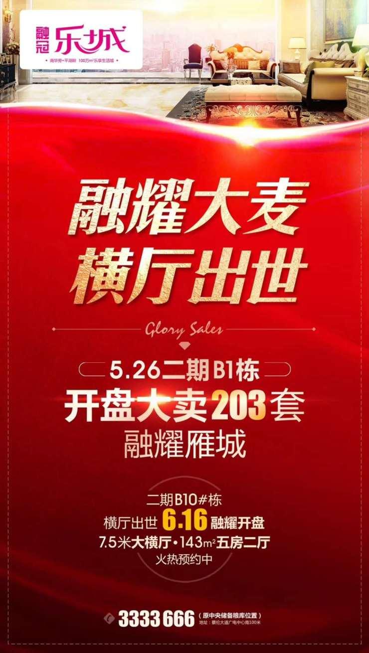 搜狐焦点:2018年5月衡阳楼市运行报告