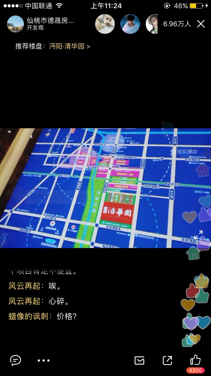 仙桃搜狐直播沔阳·清华园,数12万在线用户引爆直播间