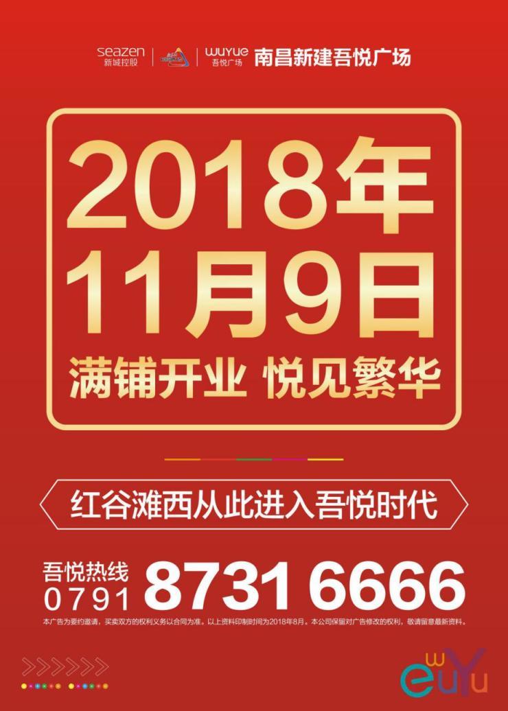新建吾悦广场携江西湖南商会2018中秋共话新商图!