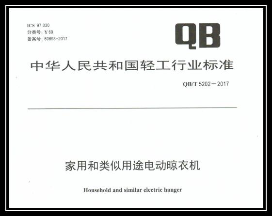 解析中國電動晾衣機業行業市場格局與渠道分布