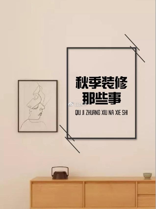 为什么南京人都爱在秋季装修房子?好处不止一个