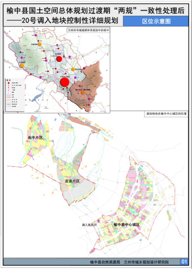 """榆中31.62公顷土地""""两规""""一致性处理公示!有什么意义?"""