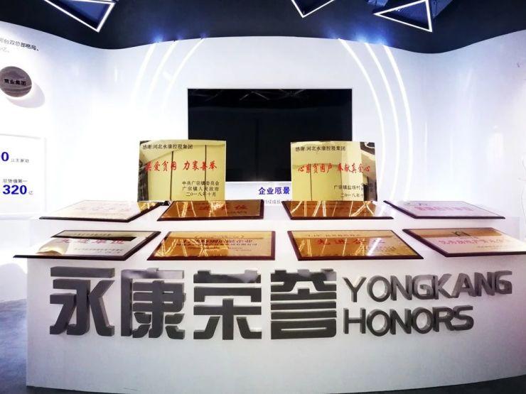 【精准扶贫】永康控股精准扶贫获市工商联、广宗县政府表彰!