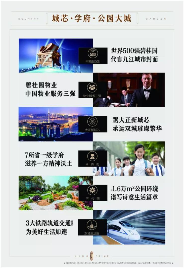 碧桂园·君临壹品2018企业家高峰论坛11月10日约定您