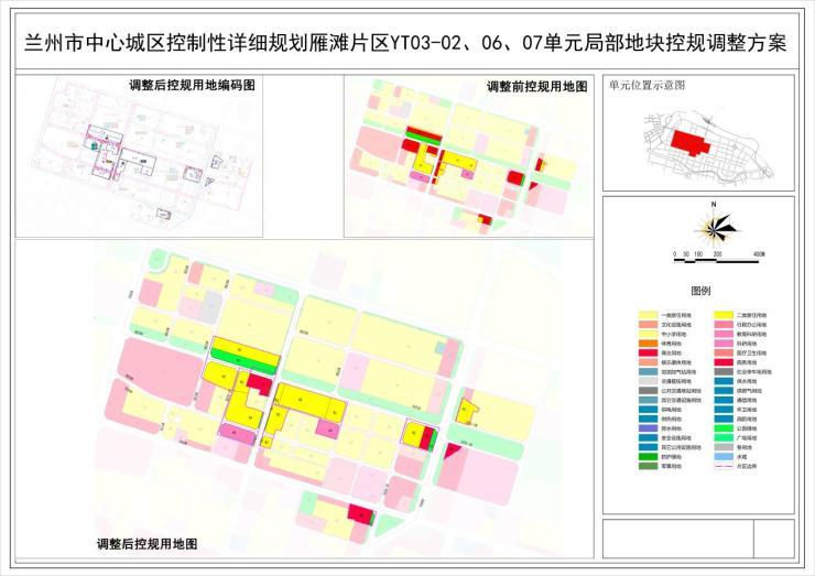 居住面积大幅增加 雁滩片区局部地块控规调整方案公示
