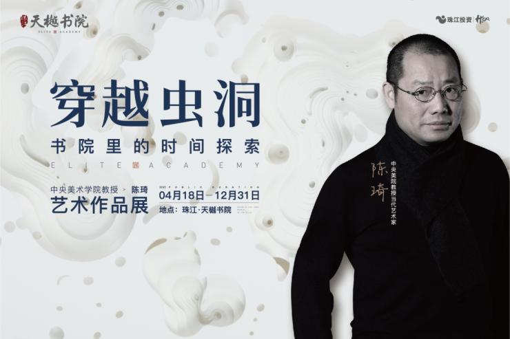 中央美院教授陈琦虫洞艺术创作落地天樾书院