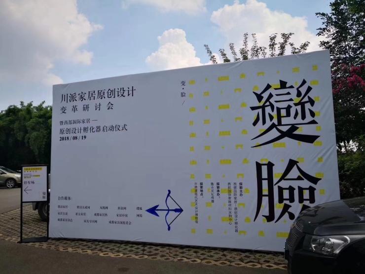 川派家居原创设计变革论坛暨西部国际家居原创设计孵化器启动仪式