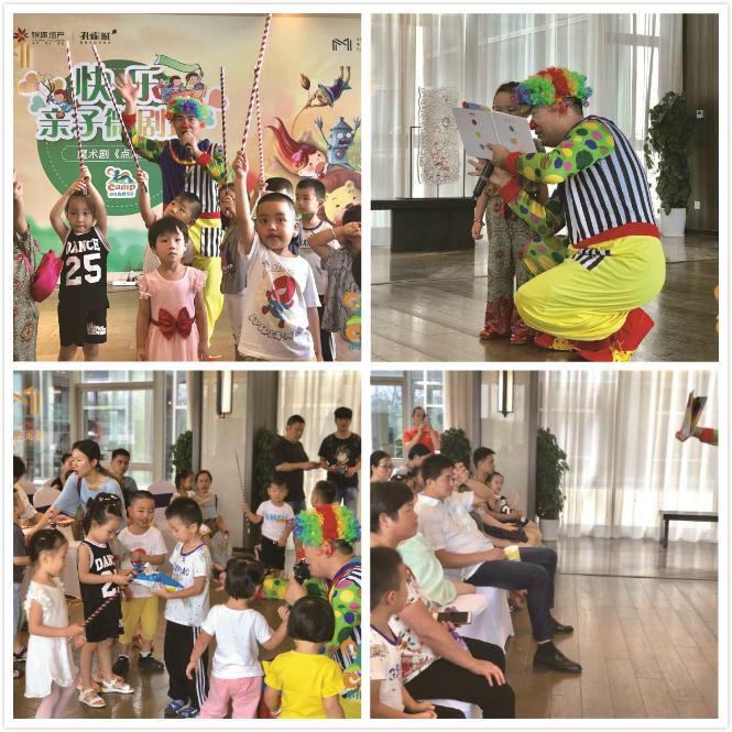 当绘本遇到魔术,小孔雀夏令营和孩子们一起放飞想象
