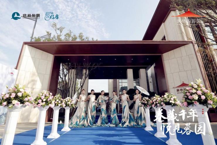 康桥悦蓉园南北故宫藏画展&园林示范区 盛世绽放