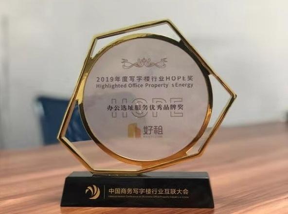 """好租荣获""""2019年度写字楼行业HOPE奖""""优秀品牌奖"""
