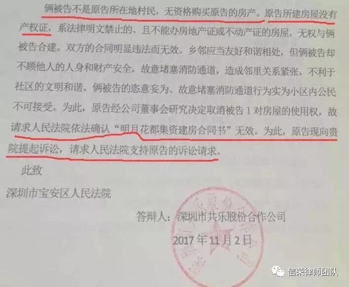 惨了!深圳某村委出售小产权房后反悔 起诉无效!