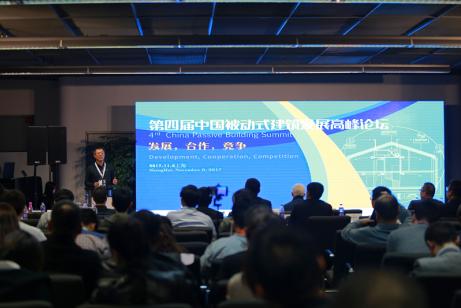 第四届中国被动式建筑发展高峰论坛圆满结束