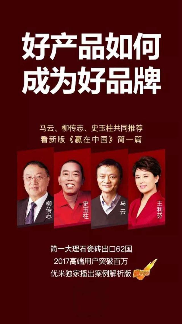 柳传志、马云、史玉柱力荐记录片 简一·赢在中国