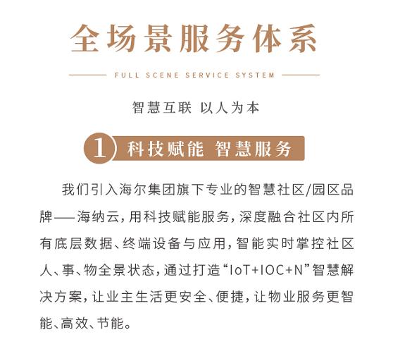 """海尔地产物业战略升级打造物联网时代的""""海尚海服务""""生态品牌"""