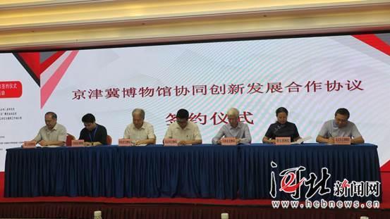 京津冀三地博物馆签署协同创新发展合作协议