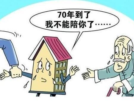 【百科】二手房产权年限如何计算?买房不要忽略房产年限!