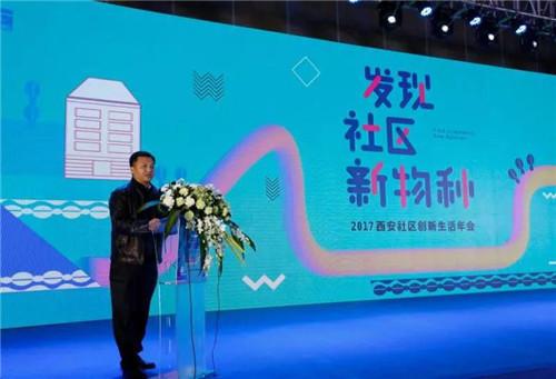 """""""龙湖香醍国际社区""""荣获2017西安最具影响力"""