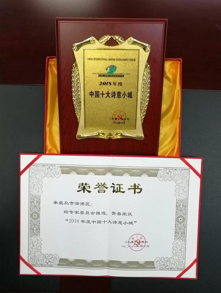 """重大喜讯!海港区荣获""""2018年度中国十大诗意小城""""称号!"""