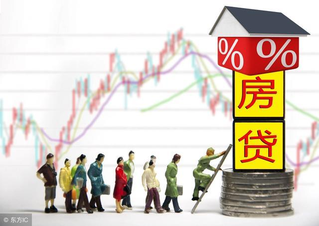 房贷利率为何上涨,还有下降的可能吗?
