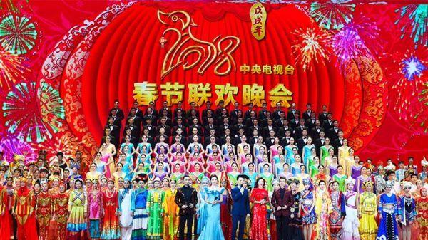 2018年央视春晚陪伴如约 喜庆团圆中唱响新时代