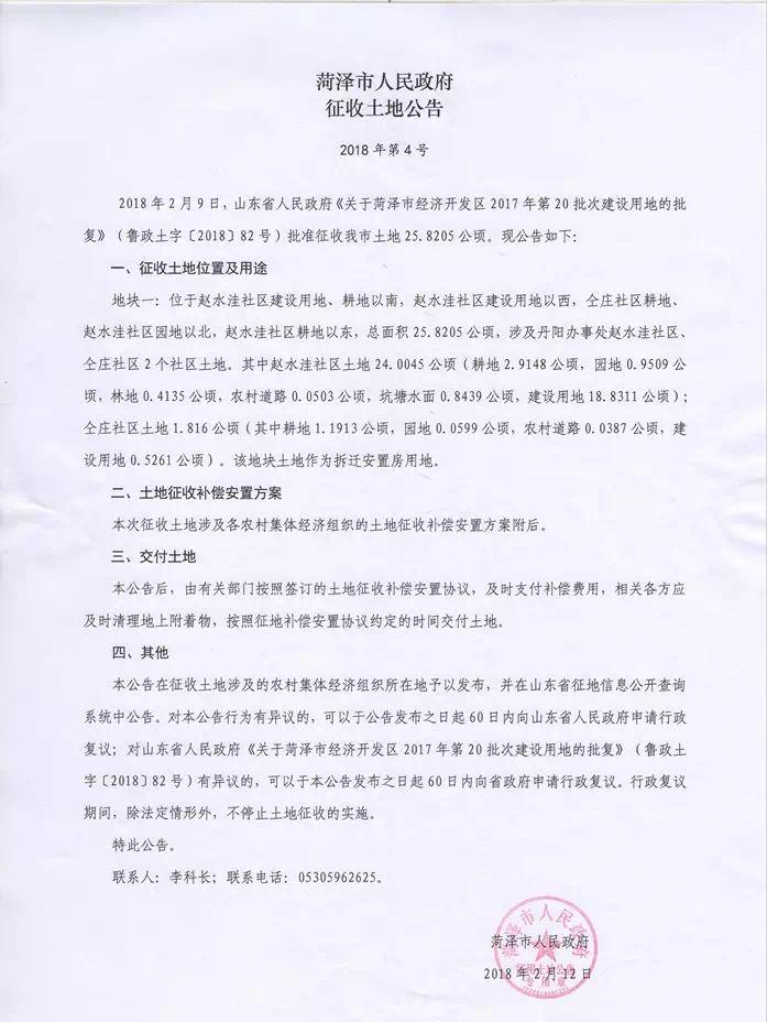菏泽城区二十五宗国有土地使用权挂牌出让!