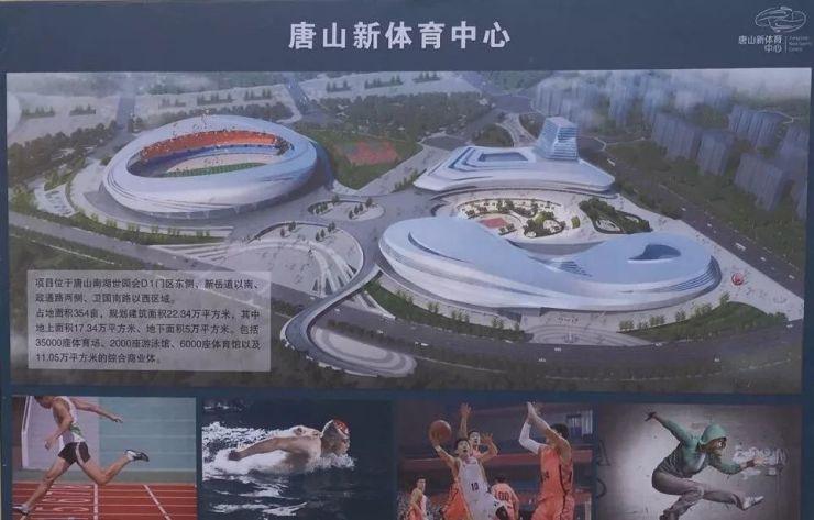 唐山新体育中心项目开工!预计明年底完工投入使用