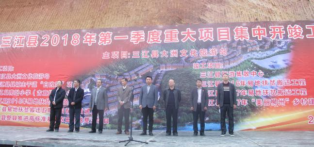三江县举行一季度重大项目集中开竣工仪式,总投资46亿