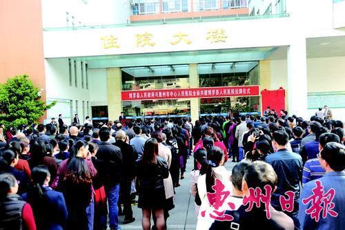 惠州市中心人民医院博罗分院正式挂牌