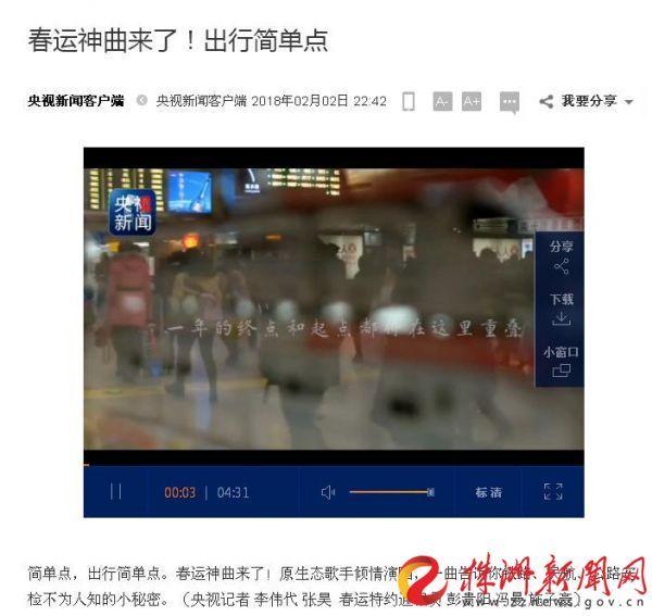 春运神曲《出行简单点》爆红网络 连央视都来株洲采访报道了
