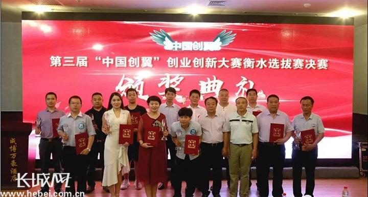 """第三届""""中国创翼""""创业创新大赛衡水选拔赛圆满结束"""