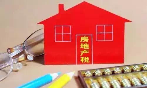 财政部长:对个人住房按评估值征收!炒房客要哭了