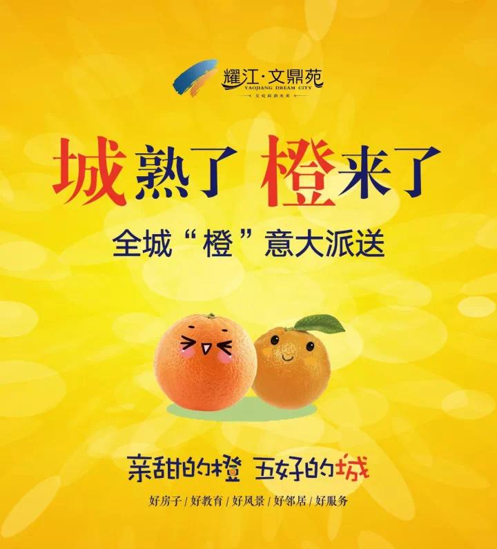 年终大冲刺 壕礼『橙』意送|耀江花园