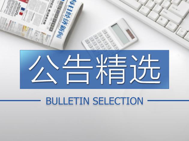 公告精选:首份半年报出炉,航锦科技净利同比增295%;《我不是药神》上映4日票房13.33亿,北京文化收益超6500万