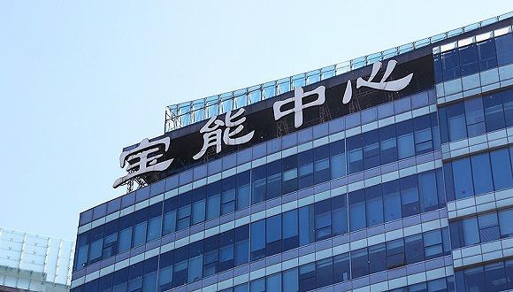 【今日商业精选】宝能地产IPO 映客CEO发内部信宣布全员持股