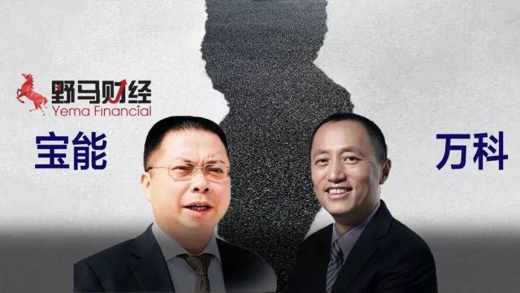 """宝能9大资管计划赚50亿元离场,疑似""""潮汕帮""""接盘万科A"""