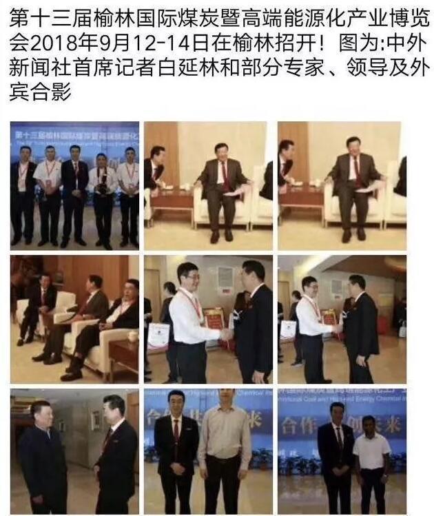 """""""最牛记者""""白延林歪传!"""