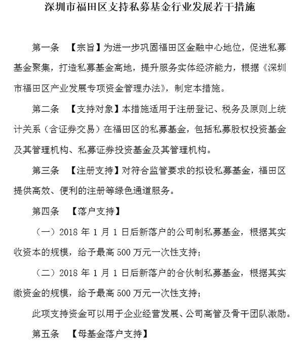 深圳福田区推支持私募基金政策,其中落户、住房支持暂缓执行