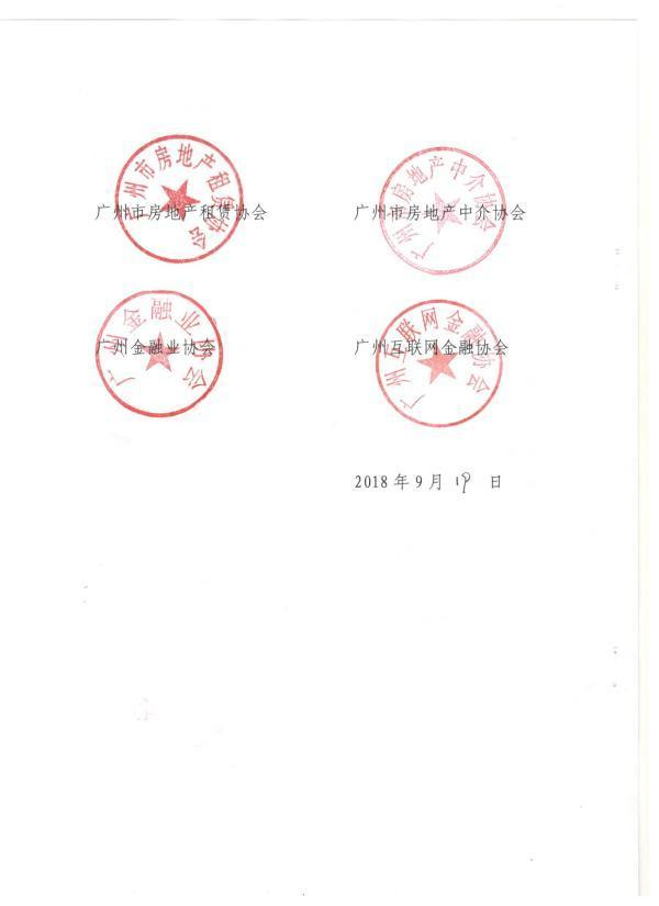 广州市发布住房租赁行业倡议书,租赁企业不得高价抢占房源