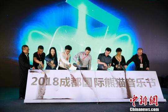 """""""2018成都国际熊猫音乐节""""将于国庆在成都举行"""