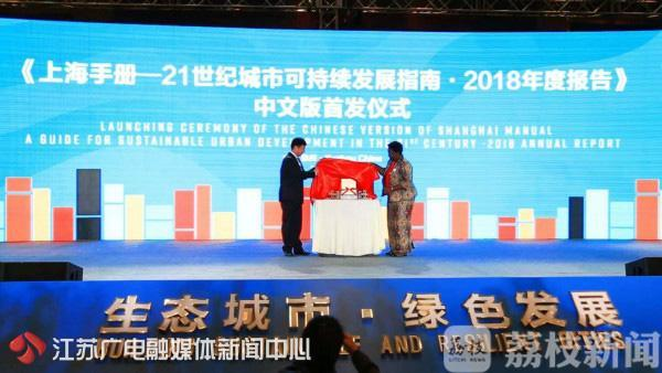 《上海手册》中文版在徐州首发,聚焦生态城市绿色发展
