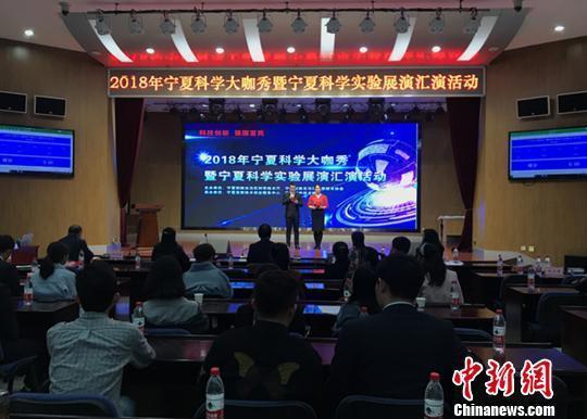 2018年宁夏科学大咖秀将科学理念科普千万家