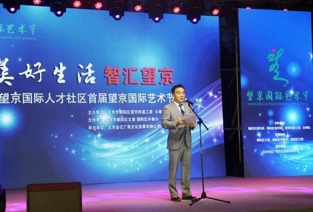 首届望京国际艺术节开幕